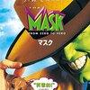 映画『MASK』感想