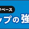「サービス残業撲滅が日本を救う?」 誰が「神風特攻隊に志願」とか「竹槍訓練で戦場行き」を希望する?