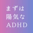 まずは陽気なADHD活動