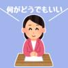 テレビ東京アナウンサー大江麻理子さんに学ぶ『何がどうでもいい』精神についてまとめてみた