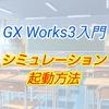 【入門編】GX Work3によるプログラム講座008 ーシミュレーター起動方法ー