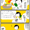 ご飯作りすぎ対策~お鍋編~