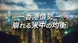 「香港情勢 崩れる米中の均衡」元HSBCチーフディーラー・竹内典弘氏
