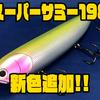 【ラッキークラフト】ジャイアントペンシルベイト「スーパーサミー198」に新色追加!