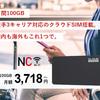 「NC Wi-Fi」のおすすめ