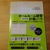 [便利]4月を制するものは1年を制す!書き込み式で安心「ホームルーム経営計画ノート」