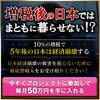 【毎月最低50万円】の権利収入を継続して受け取れます!