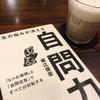 【読書】人生の悩みが消える自問力 堀江信宏