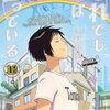 【kobo】14日新刊情報:「それでも町は廻っている 16巻」など、コミック47冊などが配信
