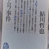 満州鉄道の時刻表