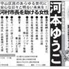 河本 有子(名古屋市会議員:減税日本・守山区選出)