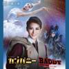 【月組】「カンパニー/BADDY」関連記事まとめ *随時更新中