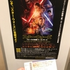STAR WARS the force awaken in コンサート