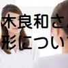 整形について並木良和さんとチヒロさん「チヒロ☆なう2019 ⑨」youtube動画から