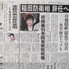 稲田防衛相 辞任へ 幕引き図る安倍政権