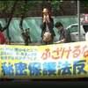 5/6(日)ロックアクション 難波に350人が集結 集会&デモ報告