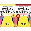『ハゲラッチョかん字ドリル』が、うんこ漢字ドリルの次に出版された!その内容とは!?