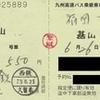 西鉄久留米→基山→佐世保 九州高速バス乗継乗車券