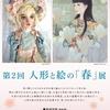 人形と絵の春展の垂れ幕が公開されました。