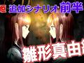 【55】【祝姫 -祀-】追加シナリオ「結姫」感想①:予想以上にエグかった雛形先生の過去と霊障