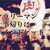 【モニター案件】渋谷の肉横丁でモニター成功!5000ポイントゲット!