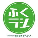 「ふくラジ」「ふくラジNight」「KYOTOハピラジ」のブログ  FM797京都三条ラジオカフェ
