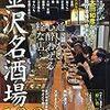 『金沢名酒場100 - 通いたい心酔わせる粋な店・・・』(ぴあMOOK中部)