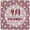 9月がはじまる~ちょこちょこ秋支度~
