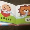 0歳児の絵本選びで一番重要なこと