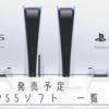 【PlayStation5】2021年 06月 発売予定 全PS5ソフト 一覧!!
