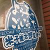 ストレルカ鳥取公演の巻