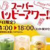 夢庵のスーパーハッピーアワーは生ビールが64%OFF