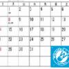 練習予定表を更新しました。(11月分、12月分)