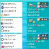 【s1 剣盾ダブル】8世代GACT