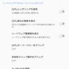 【Android】開発者向けオプションは使い分けろ!【ゲームは話が違う】