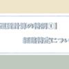 【JR運送約款:特例】経路特定について
