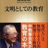 『文明としての教育』山崎正和(新潮新書)