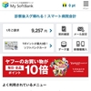Softbankのiphoneをそのままに、携帯代を1000円代へ