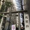 「花園神社」(東京都新宿区)
