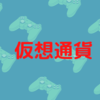 【仮想通貨】初心者でもわかりやすく解説
