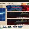 【2017春イベE1甲】「出撃!北東方面 第五艦隊」の第1海域 (E1) 前段作戦「津軽海峡/北海道沖」「出撃!大湊警備府」を甲作戦でクリアしました。ボスが固いです【攻略】