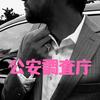 【スパイ適正診断】日本人エージェントになるべく、公安調査庁のミッションに参加してみた
