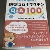 コロワくんの新刊!