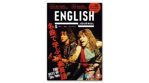 名曲で学ぶ洋楽英語 The Best of the '70-90s【ENLGISH JOURNAL最新号紹介】