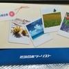 新幹線は格安を使って北九州⇔大阪間を移動しよう!