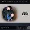 星野源さんの楽曲のストリーミング配信が開始!Amazon Musicでダウンロードしてみた
