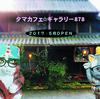 今年5月『タマカフェ☆ギャラリー878』として再OPEN します