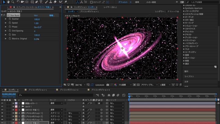 ④【有料プラグインを使わずに銀河をつくる】AfterEffects CC[細かすぎる設定はしたくない] 星屑で完成!