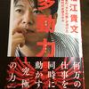 堀江貴文さんの『多動力』がこれからの時代の生き方のスタンダードだと思う。