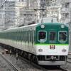 京阪、今日は何系?①2…20210505